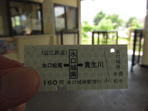 水口城南駅にて
