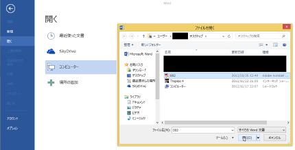 ワード2013でPDF編集 (1)