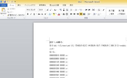 Word2010でPDFの編集