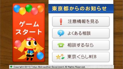 東京都謹製アプリ (2)