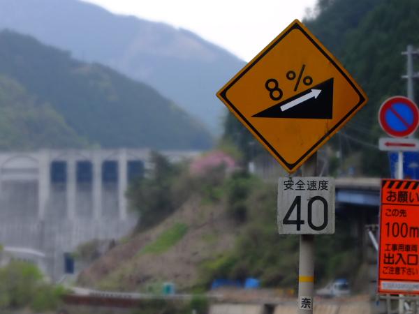 8パーセント坂