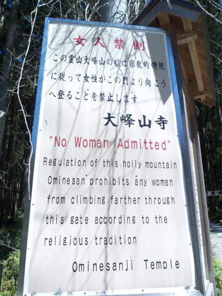 山上ヶ岳002女人禁制