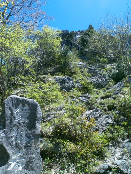 山上ヶ岳012鐘掛岩