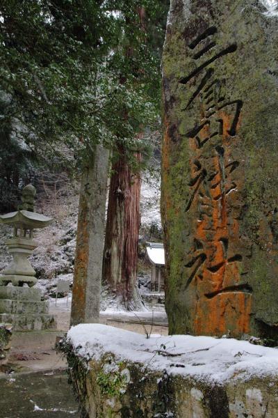 土谷三島神社・降雪 140206 03