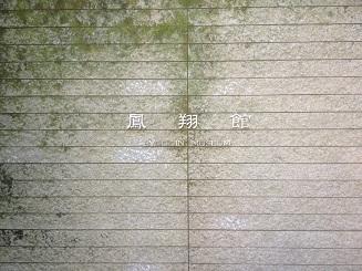 24・11・8京都宇治平等院鳳凰堂ミュージアム