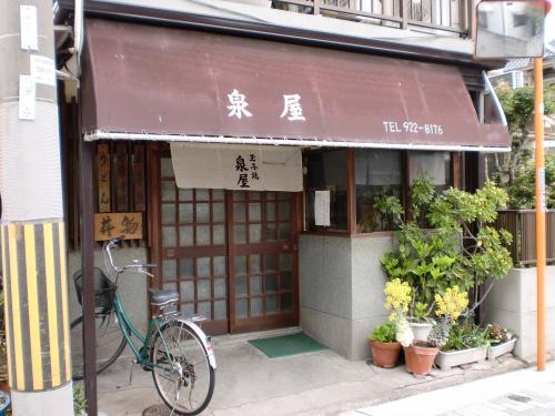 店(泉屋)130417_convert_20130417163843