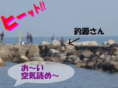 釣源さんヒット