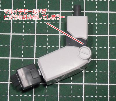 hguc-gm2-140119-01.jpg