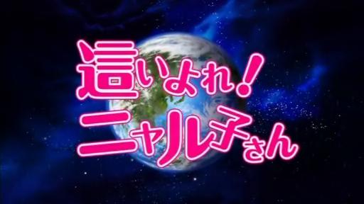 這いよれ!ニャル子さん 第12話 「夢見るままに待ちいたり」 最終回.mp4_000054888