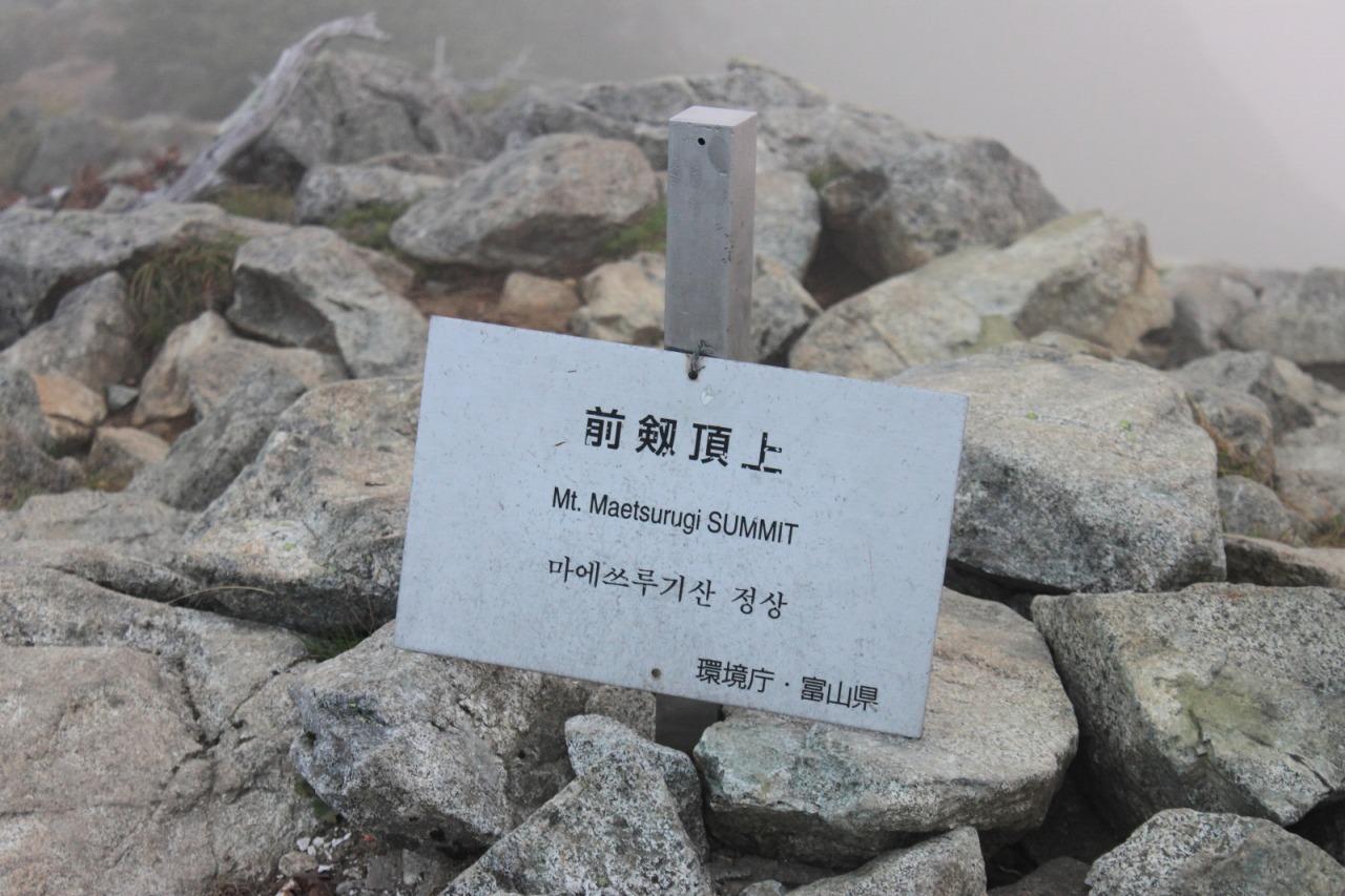 2013年8月14~15日 剱岳_084