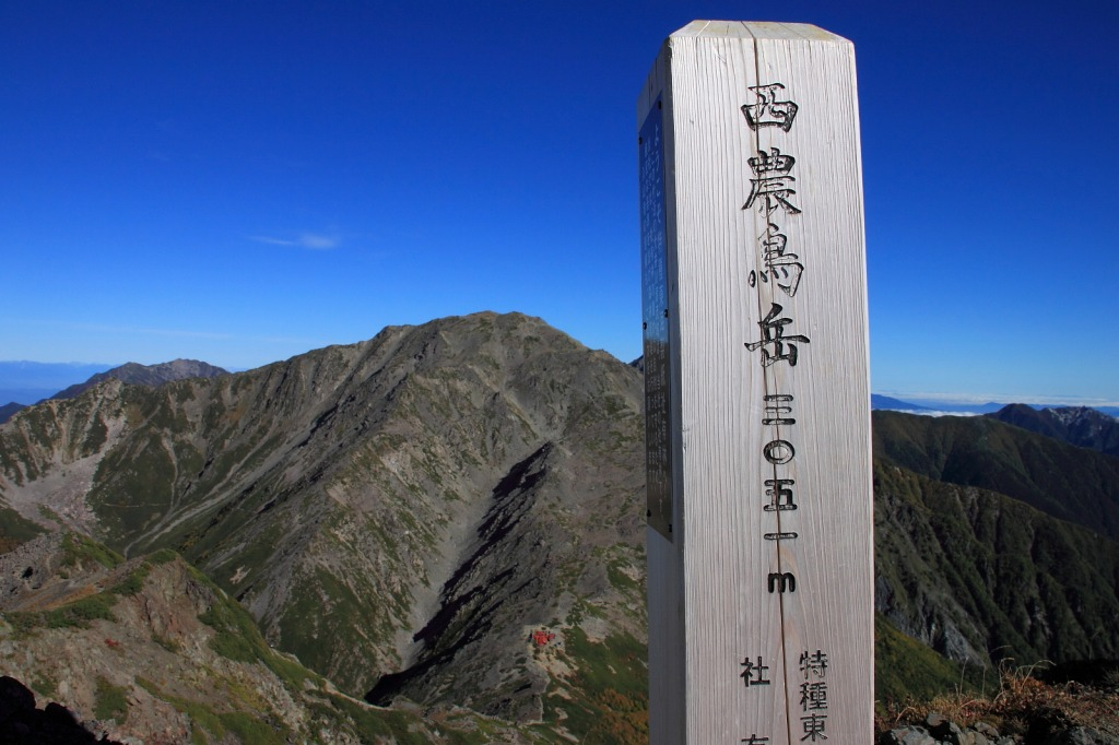 2013年9月28~29日 白峰三山_079