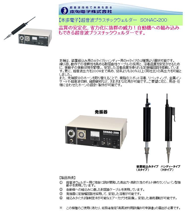 【本多電子】超音波プラスチックウェルダー SONAC-200