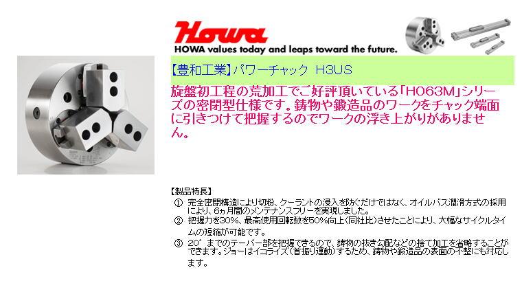 【豊和工業】パワーチャック H3US