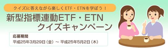 新型指標連動ETF・ETNクイズキャンペーン