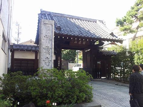 禅雲寺 広尾