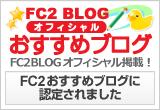 おすすめブログ バナー recommend_bnr02