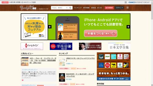 ブクログ(web本棚サービス)のトップ画面