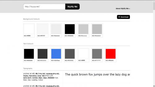 サイトURL貼り付けで配色やタイポグラフィを一覧化