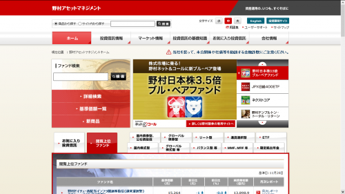 野村アセットマネジメントのトップ画像