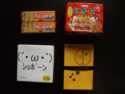 お菓子!g
