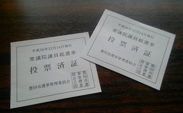 修正 2014総選挙 投票済証