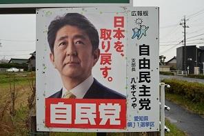 ポスター 日本を取り戻す