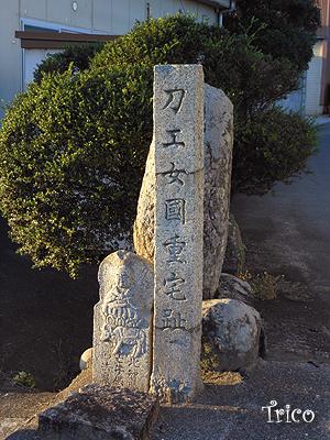 130916-02-石碑