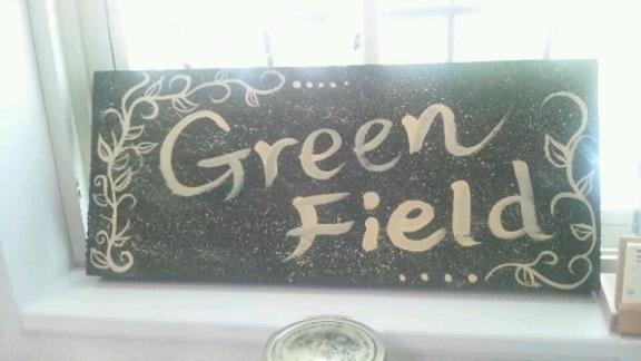 グリーンフィールド2