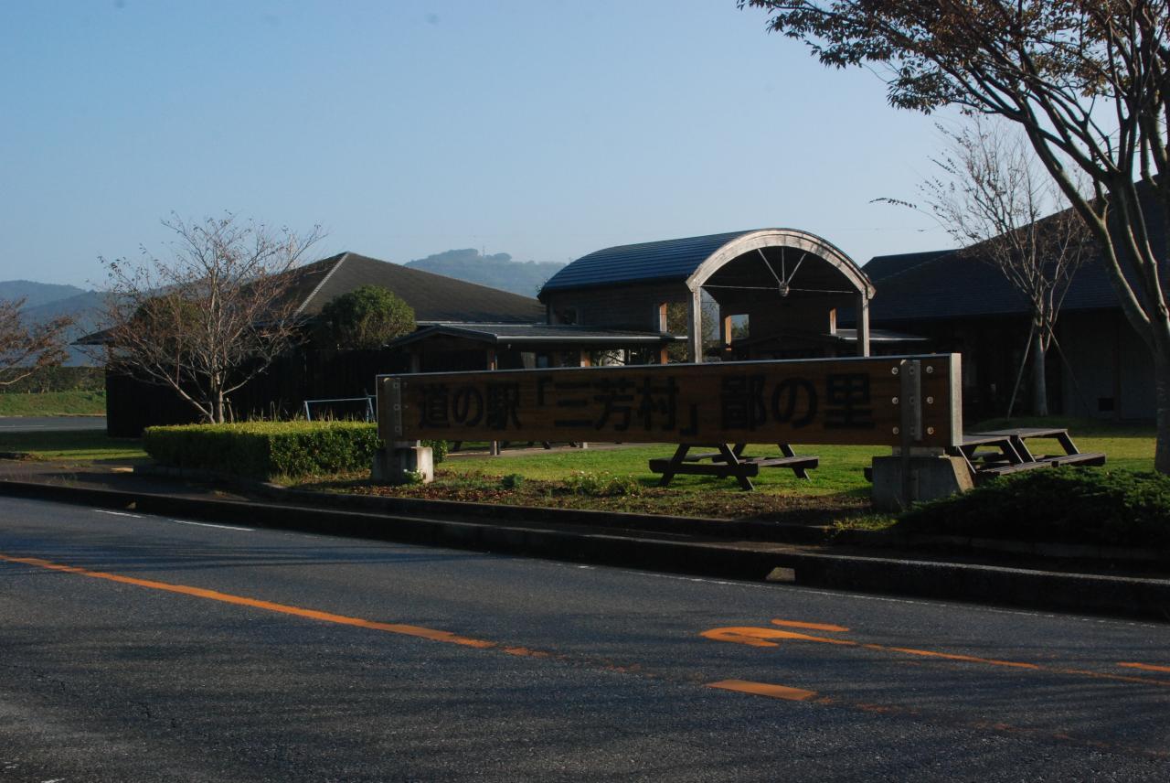 佐久間農園(道の駅)