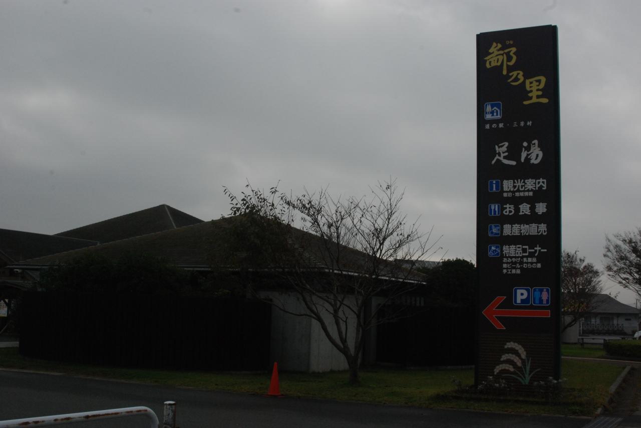 佐久間農園(足湯)