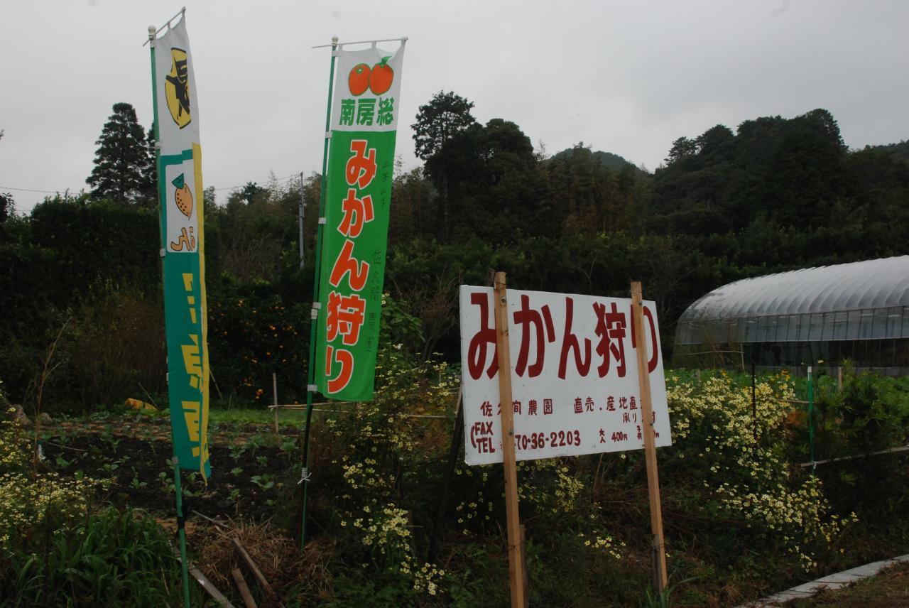 佐久間農園(外観)