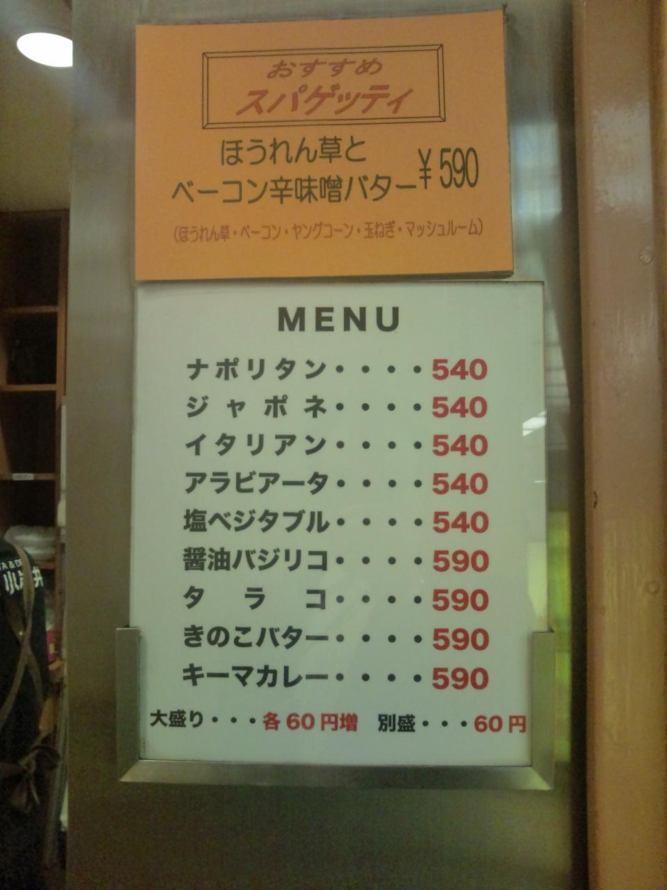 リトル小岩井(店舗外観)