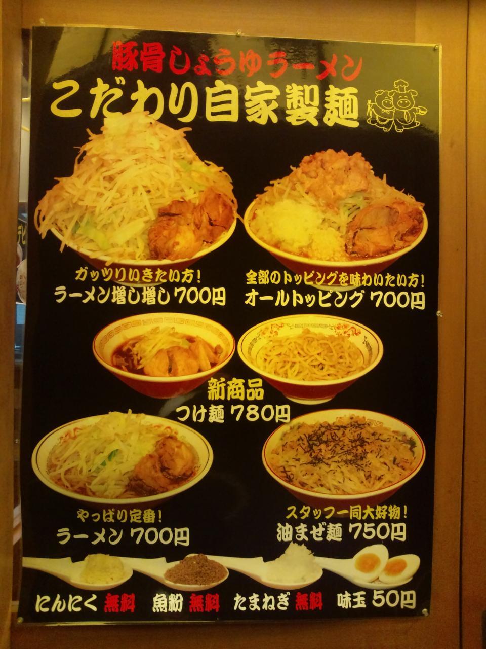 麺でる大岡山店(店舗外観)