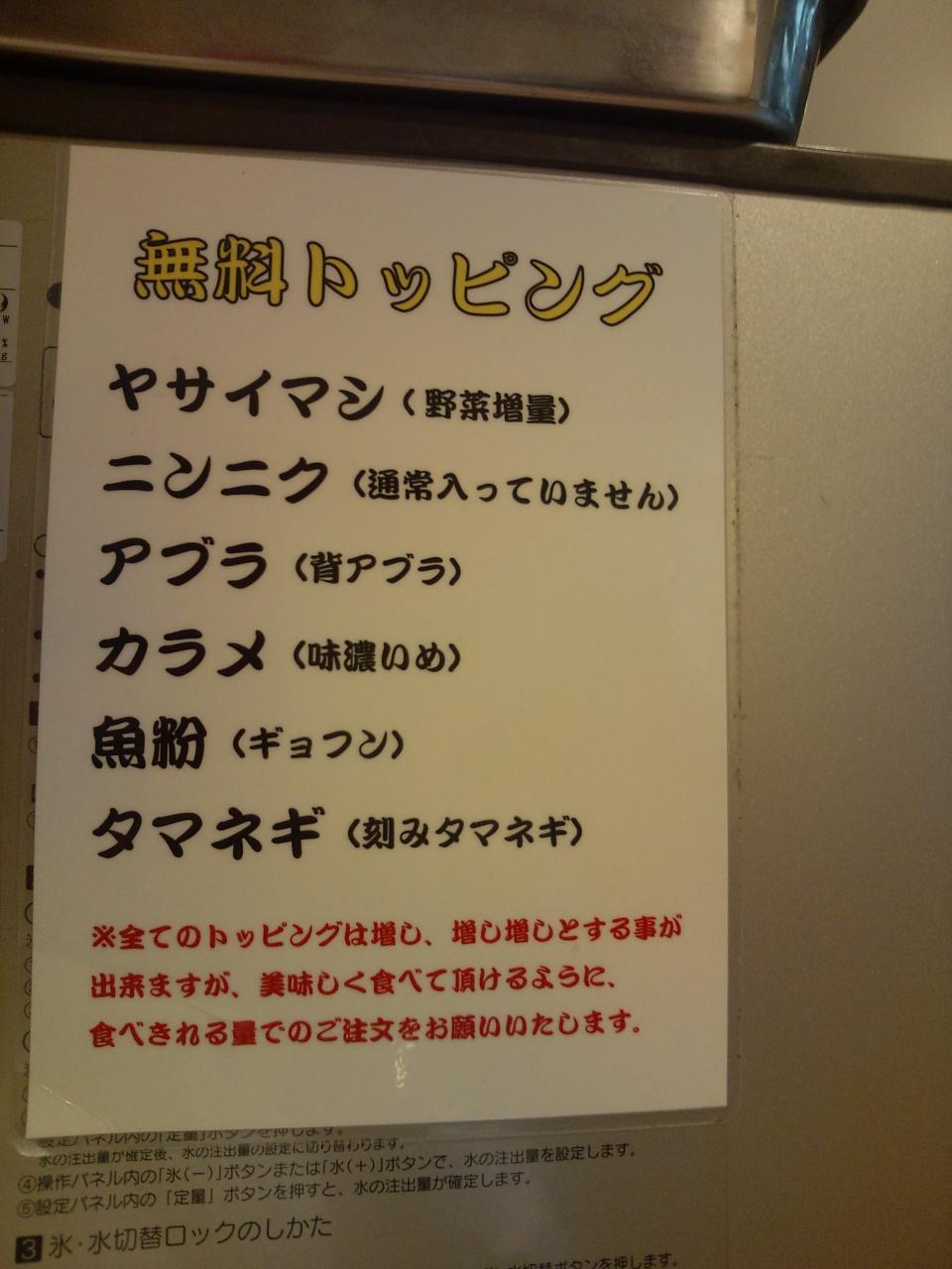 麺でる大岡山店(店内)