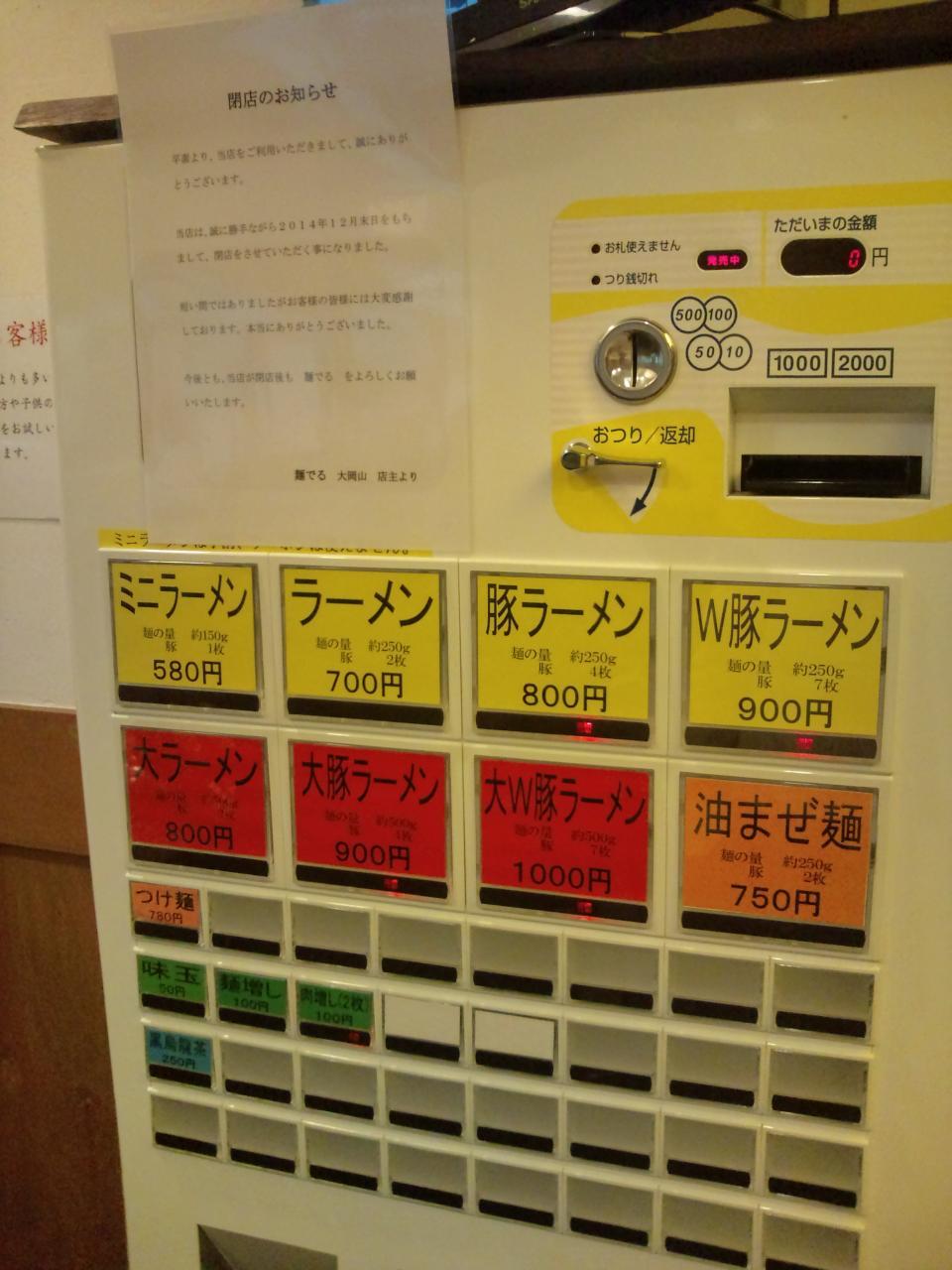 麺でる大岡山店(券売機)