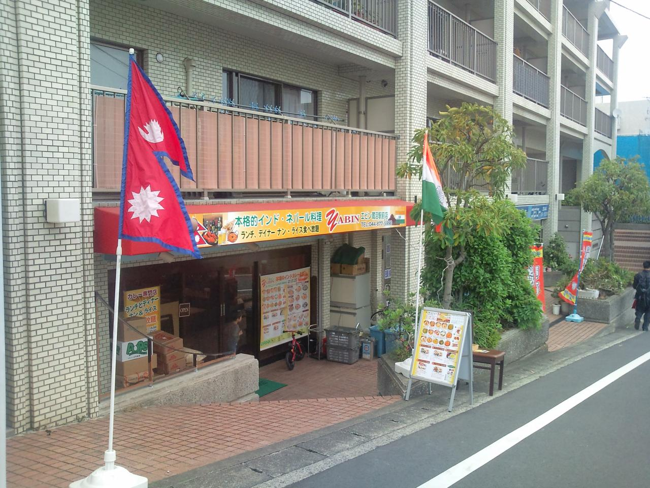 YABIN鷺沼駅前店(店舗外観)