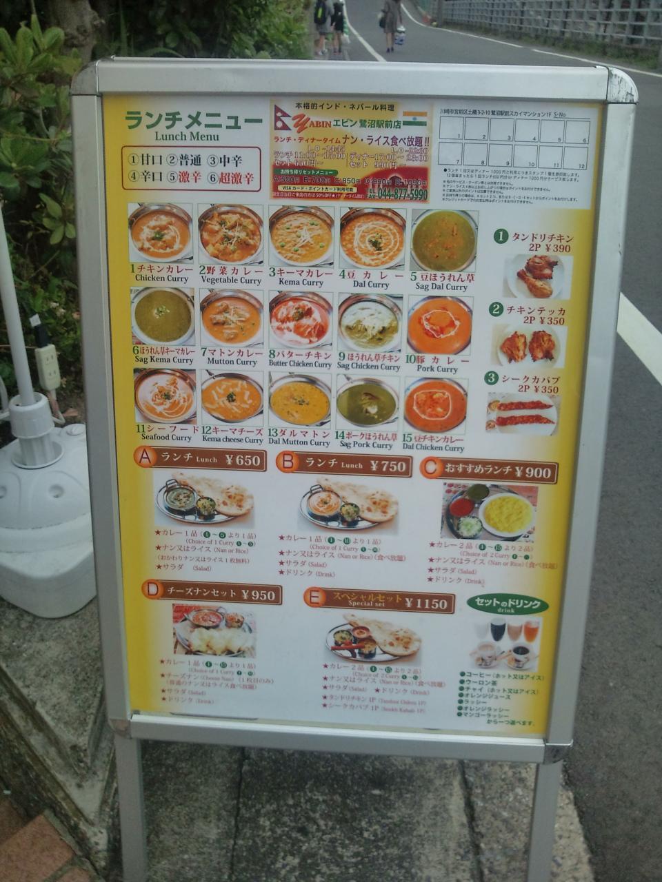 YABIN鷺沼駅前店(看板)