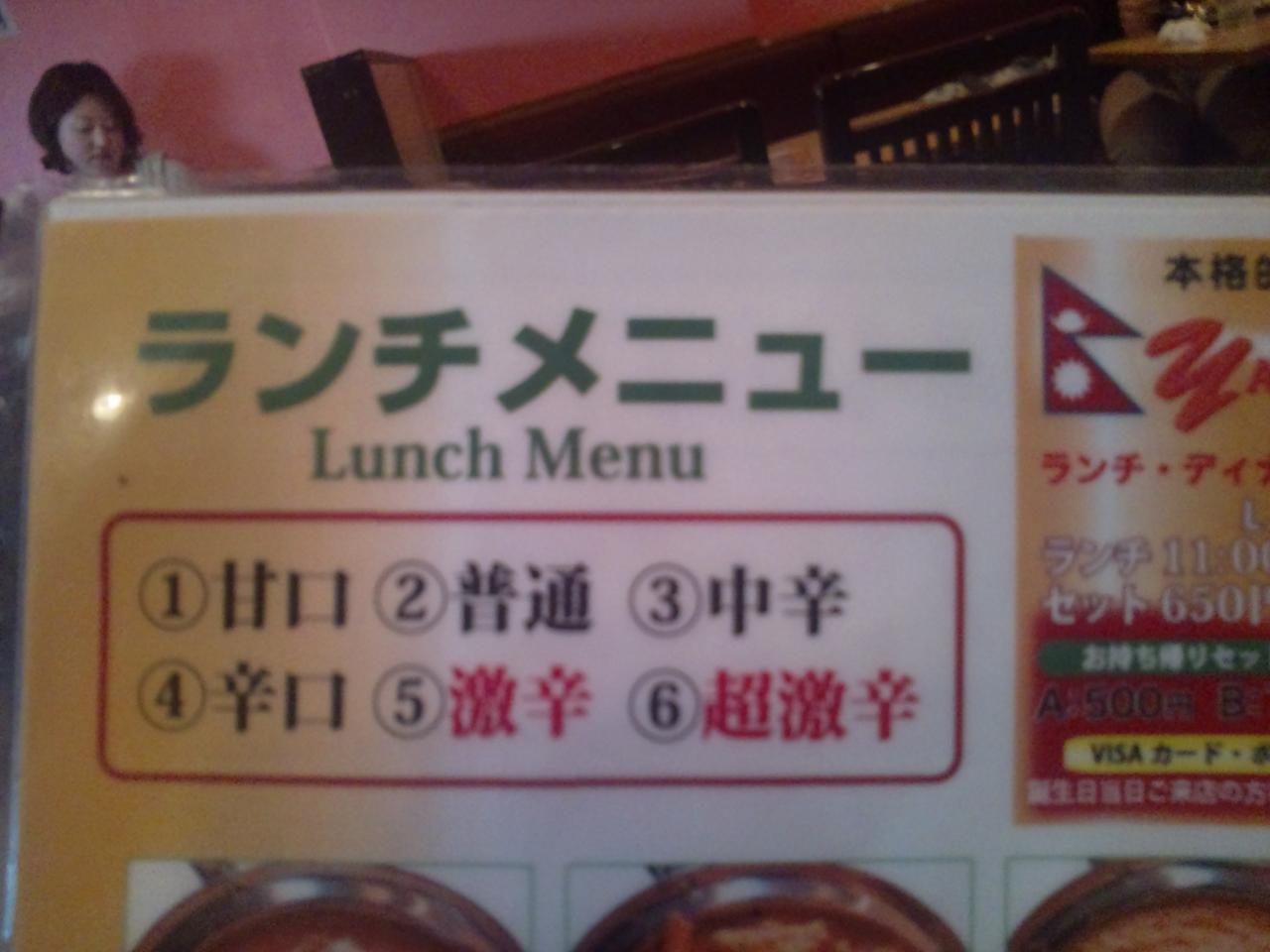 YABIN鷺沼駅前店(メニュー)