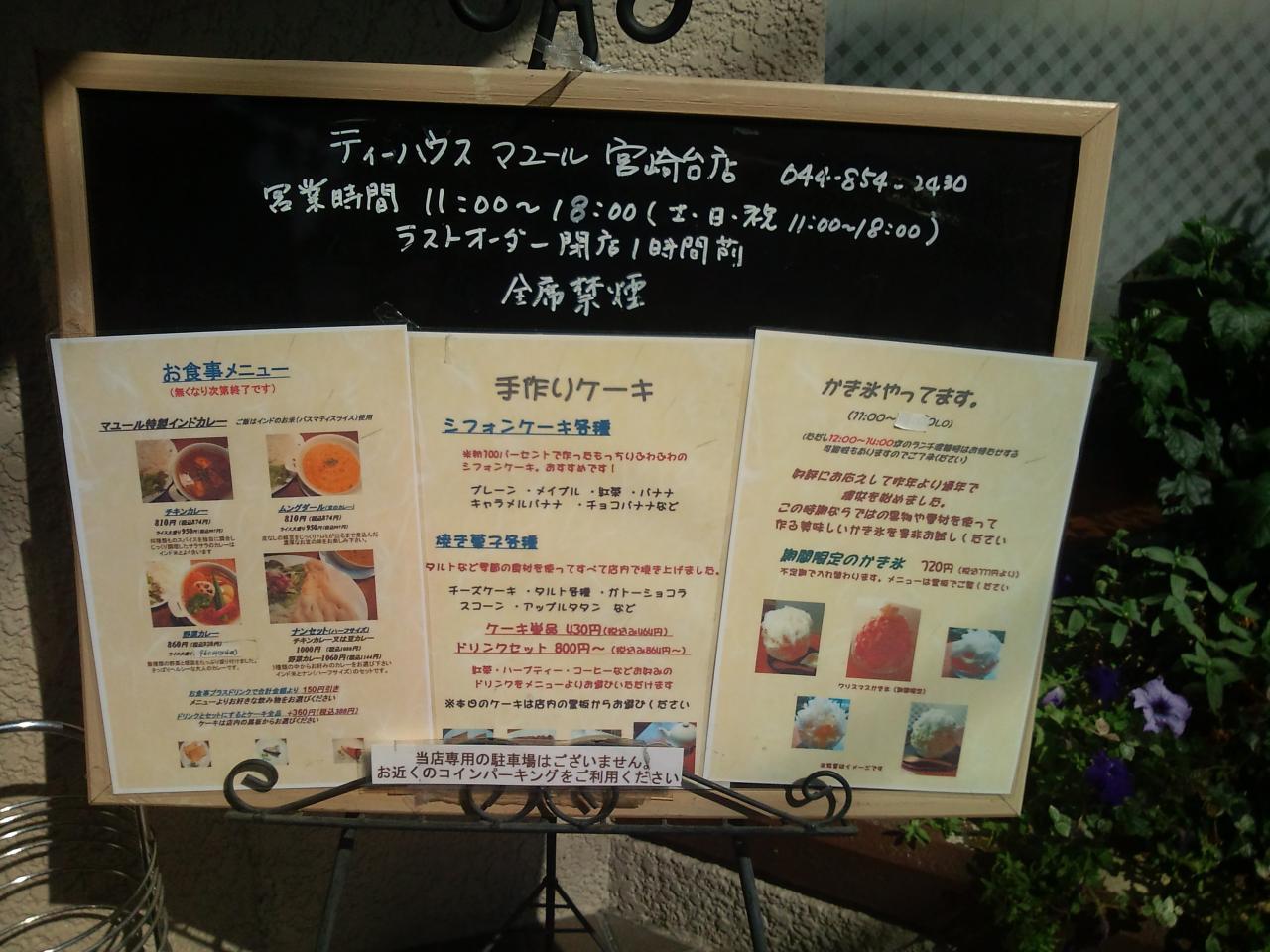 マユール宮崎台店(店舗外観)