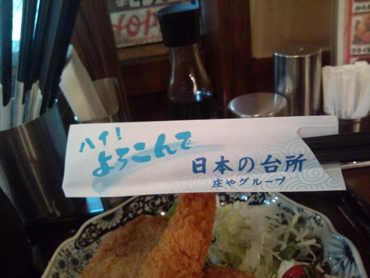 立呑み呑んき丸の内北口(箸)