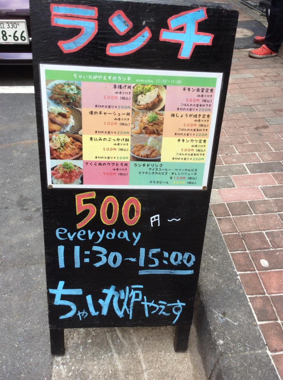 ちゃい九炉 八重洲店(店舗)