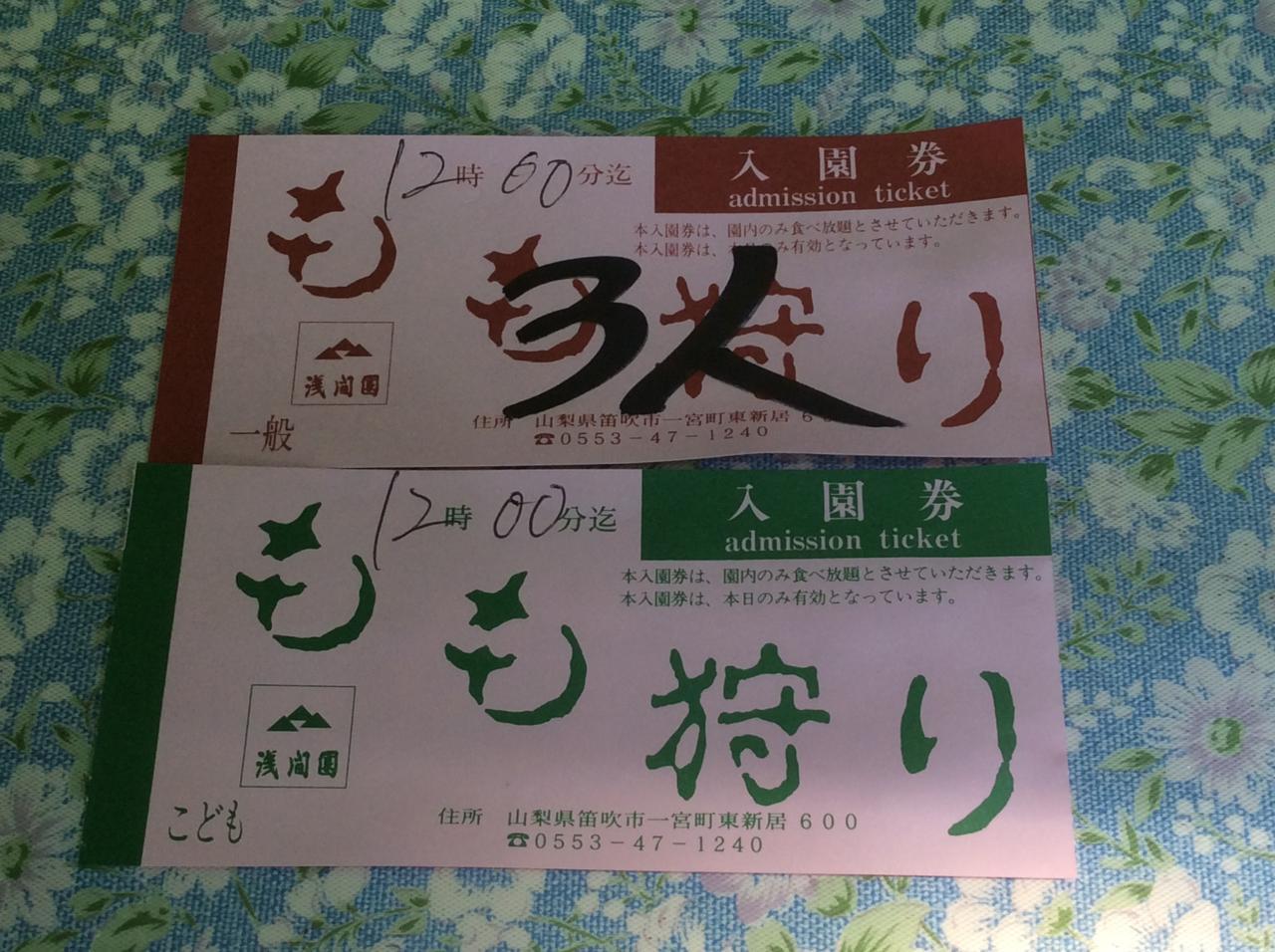 浅間園(料金)