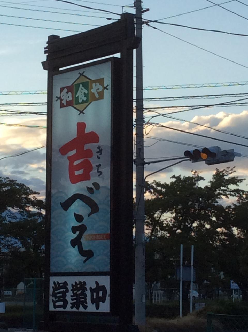 和食や吉べえ(店舗外観)