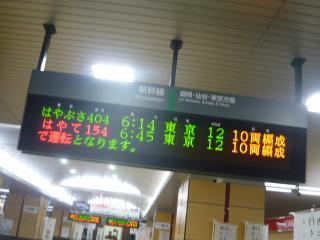 新青森駅新幹線発車案内