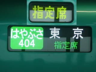 E5系の行き先表示と指定席表示