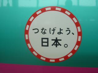つなげよう日本ステッカー