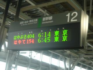 新青森駅12番線発車案内