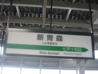 新青森駅新幹線駅名標