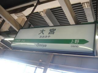 大宮駅東北新幹線側駅名標