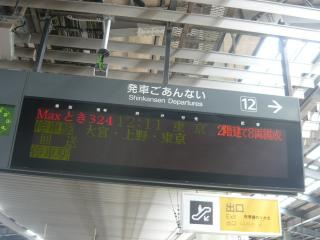 新潟駅新幹線発車案内